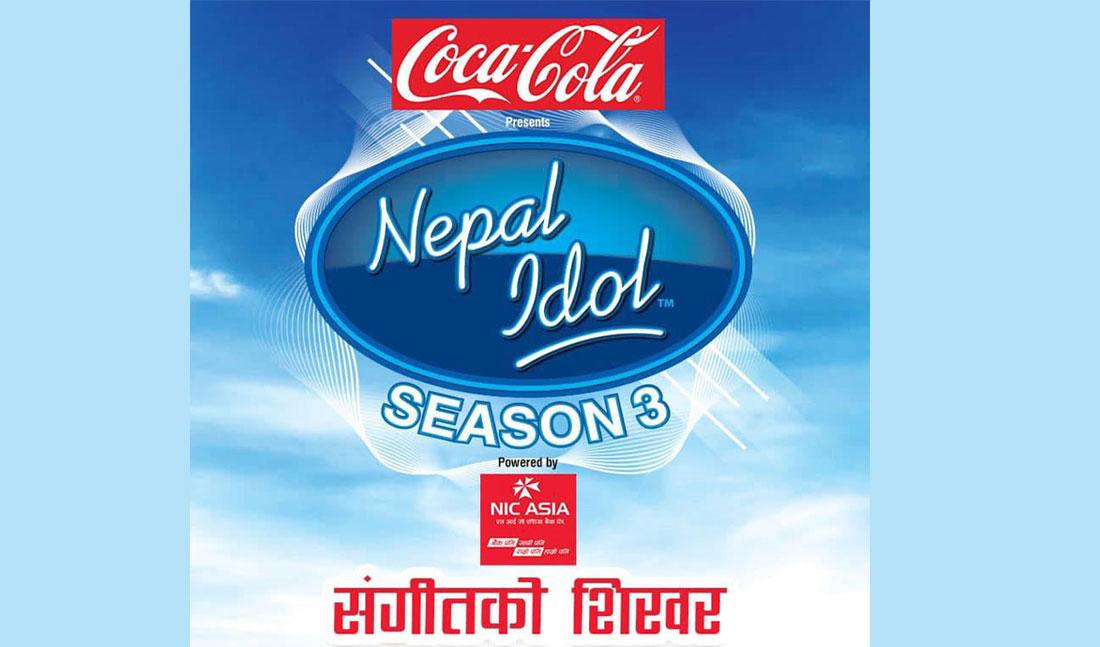 'नेपाल आइडल–३' बिहीबारदेखि पुनः सुरु हुँदै