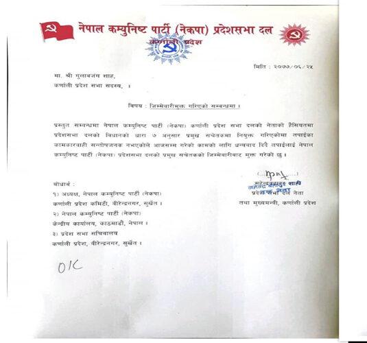 नेकपा कर्णाली प्रदेश संसदीय दलमा विवाद चुलिँदै, मुख्यमन्त्रीद्वारा प्रमुख सचेतक पदमुक्त